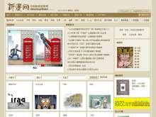 中国新闻漫画网
