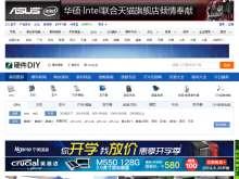 中关村在线DIY硬件频道