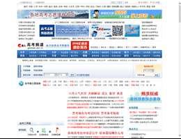 中国教育在线高考服务平台
