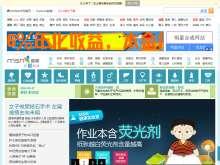 MSN香港