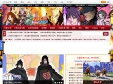 火影忍者漫画中文网