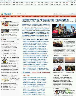 新闻中心_腾讯网