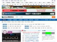中关村在线网络安全频道