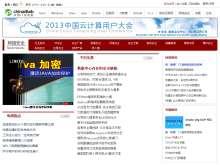 中国IT实验室网络安全频道