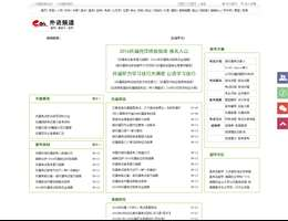 中国教育在线外语频道托福(TOEFL)考试栏目