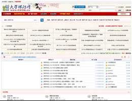 大学课程网