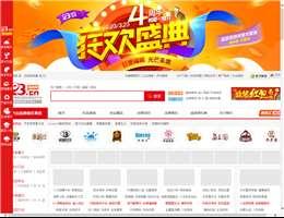 23.cn爱商网