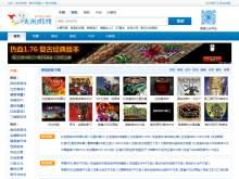 大米单机游戏网