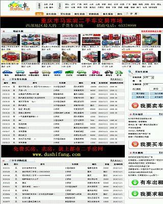 中国旧车网