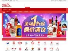 酒悦久官方网上商城