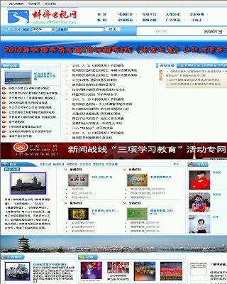 蚌埠网络电视台