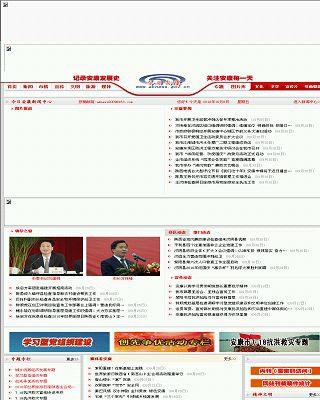 安康新闻网