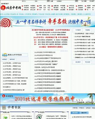北京中考网