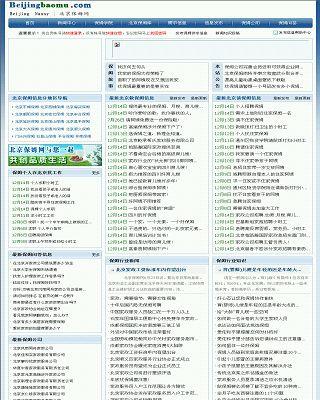 北京保姆网
