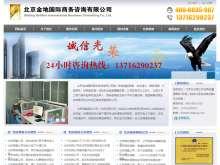 北京商务调查公司