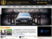 北京博警特卫安全顾问有限公司