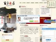 镇江百年面道餐饮管理有限公司
