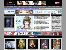 中国插画师联盟交流平台