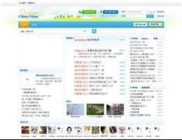 中国杀毒网