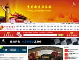 中国都市信息报 - 最专业的都市信息新闻资讯网站