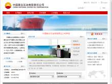 中国联合石油有限责任公司