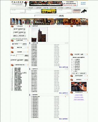 中国小提琴网
