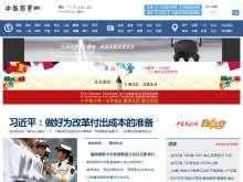 中华商会网
