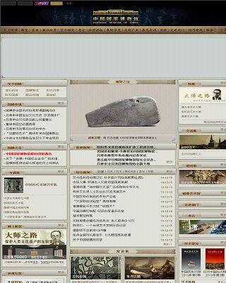 中国国家博物馆官方网站
