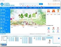 重庆中国国际旅行社