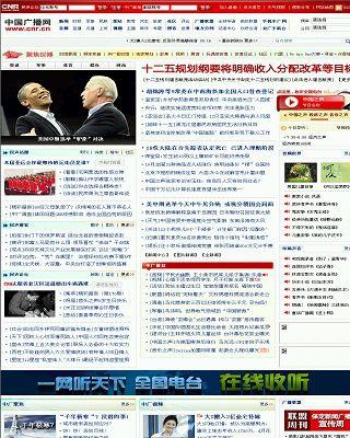 央广网·中央人民广播电台