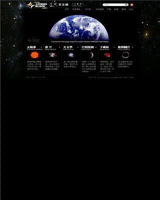 星空天文网