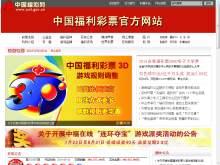 中国福彩网