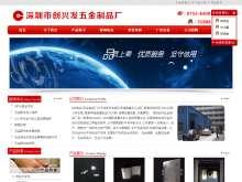 深圳市创兴发五金制品有限公司