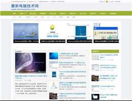 电脑技术网