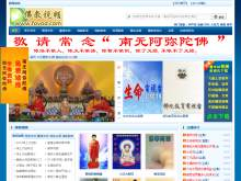佛教视频网