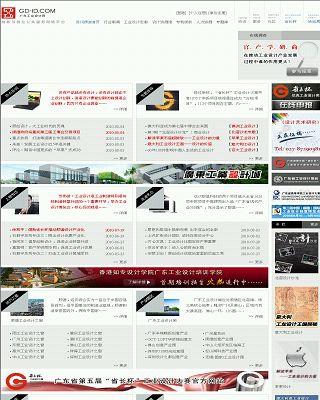 广东工业设计网