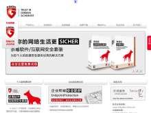 德国G Data中文官方网站