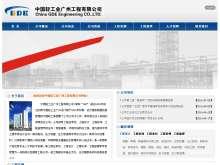 中国轻工业广州工程有限公司