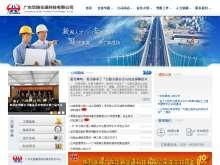 广东华路交通科技有限公司