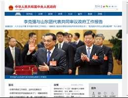 中华人民共和国中央人民政府门户网站