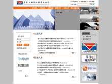 中国投融资担保有限公司