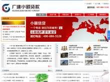 广州广建小额贷款有限公司