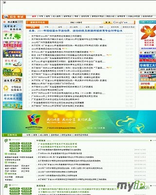 广州招考网
