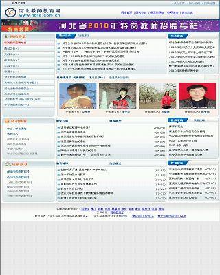 河北省教师教育网