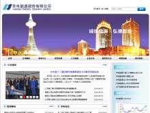 华电能源股份有限公司