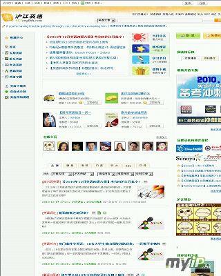 沪江英语学习网站