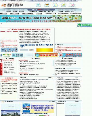 湖南招生考试信息港