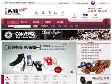 中国鞋商城
