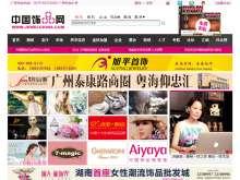 中国饰品网