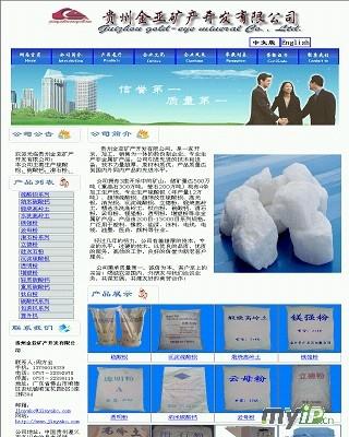 贵州金亚矿产开发有限公司